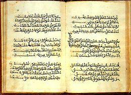 Manuscrito aljamiado del Poema de Yuçuf por un morisco aragonés